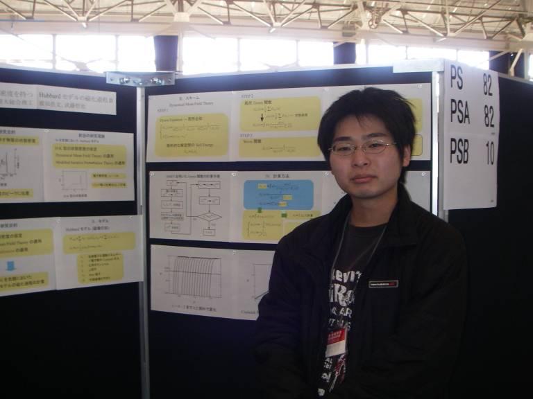 物理 学会 日本